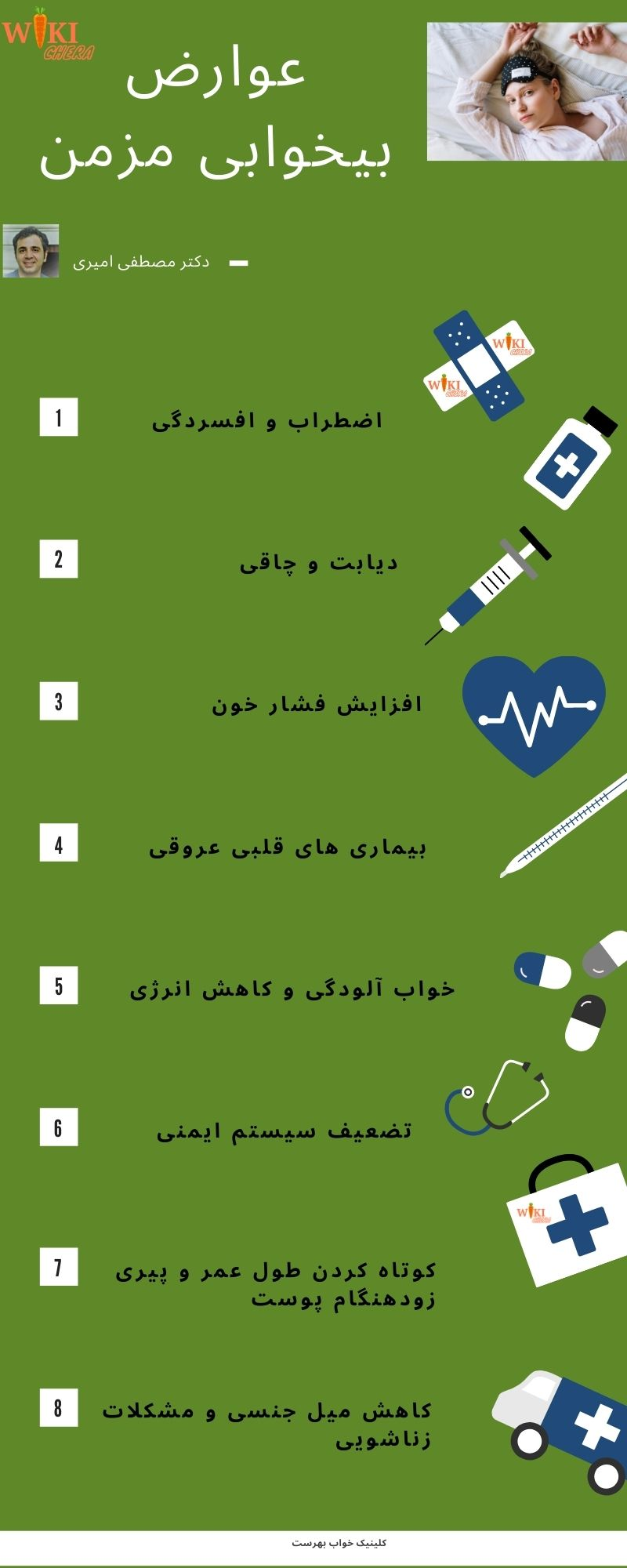 عوارض بی خوابی و درمان بیخوابی