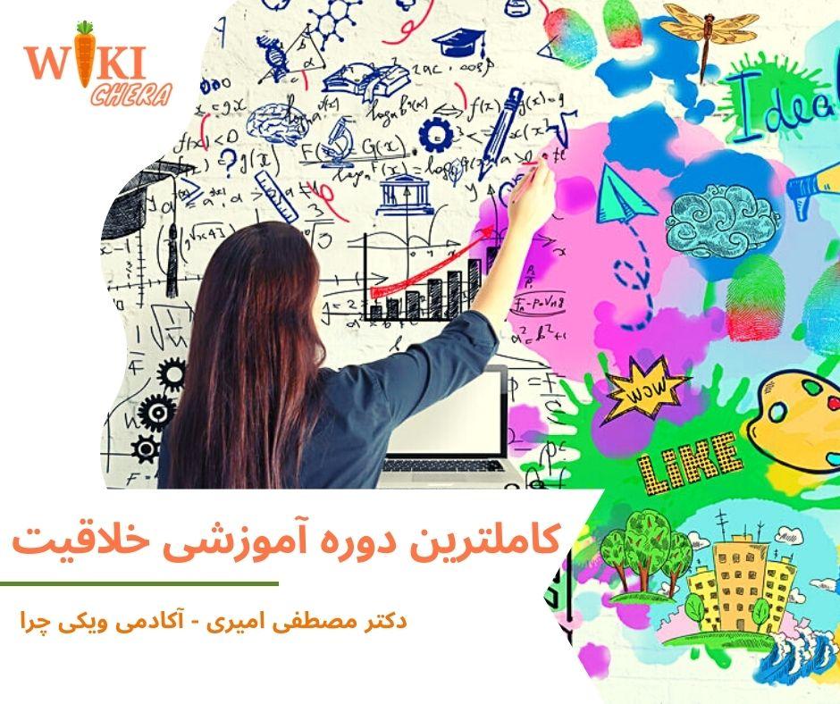 دوره آموزشی پرورش خلاقیت