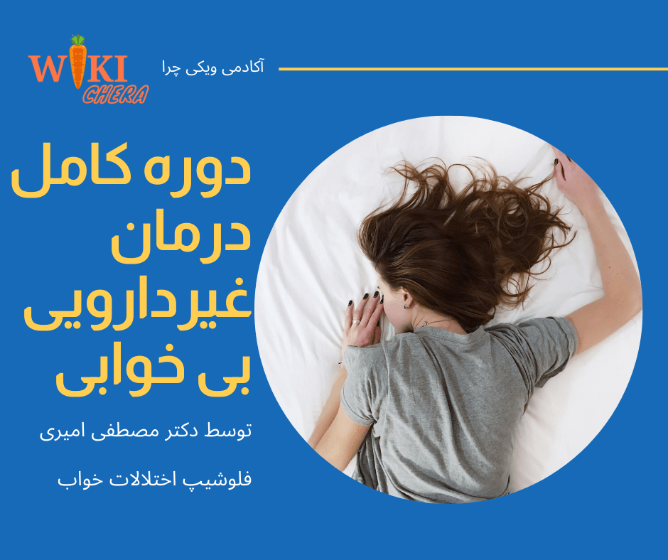 دوره درمان بی خوابی