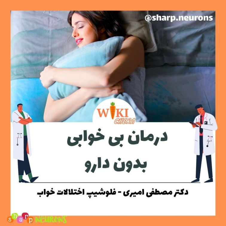 درمان بی خوابی بدون دارو