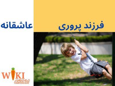 تربیت فرزند با هوش