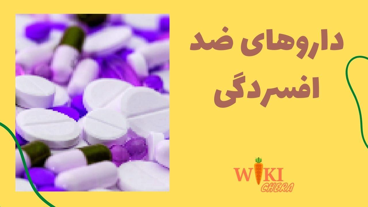 داروهای درمان افسردگی