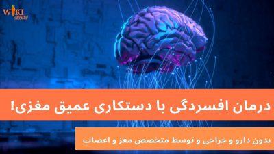 درمان افسردگی با دستکاری عمیق مغزی!
