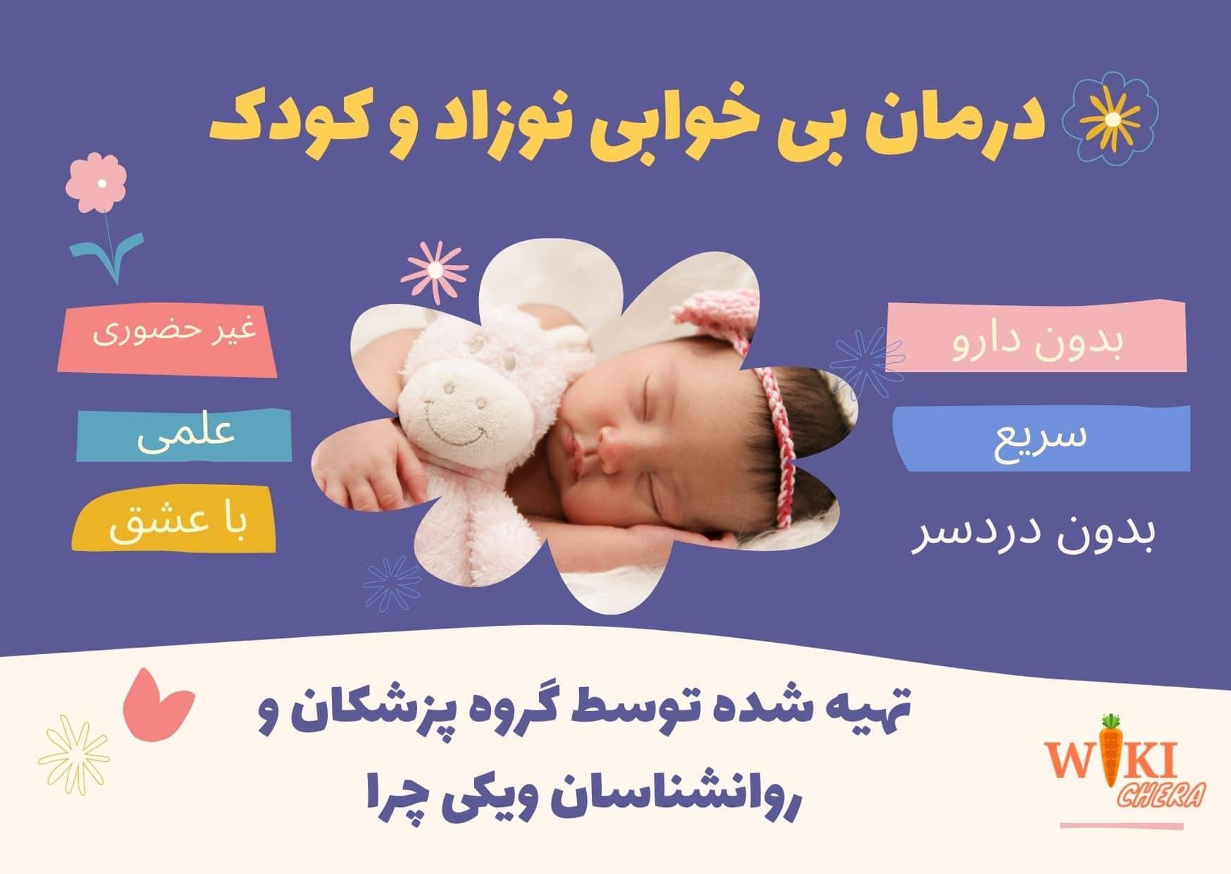 درمان بی خوابی نوزادان