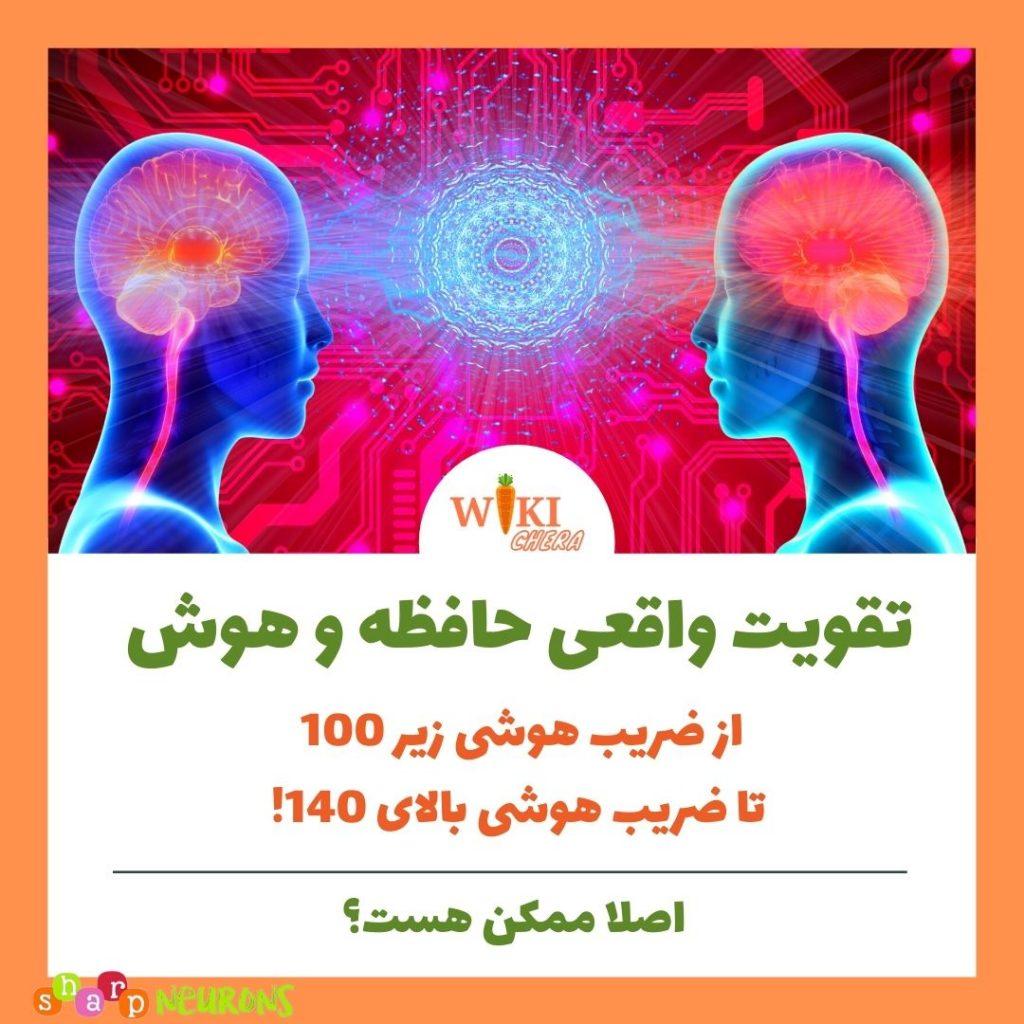 بالابردن هوش و تقویت حافظه