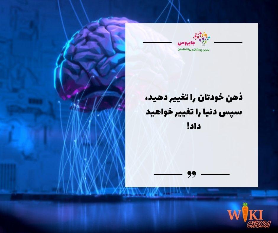 آموزش قوی تر کردن حافظه و عملکرد ذهنی