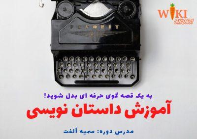 آموزش داستان نویسی