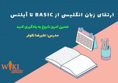 پکیج آموزش زبان