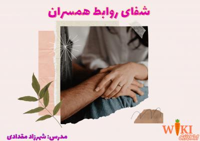 راههای بهبود روابط همسران