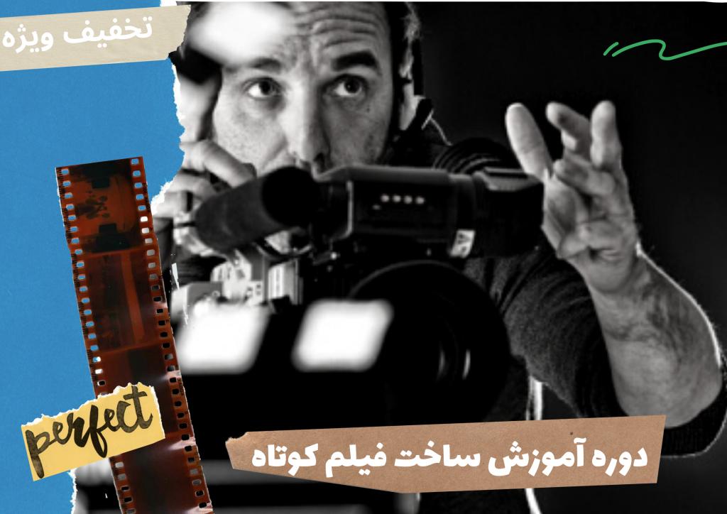 ساخت فیلم کوتاه