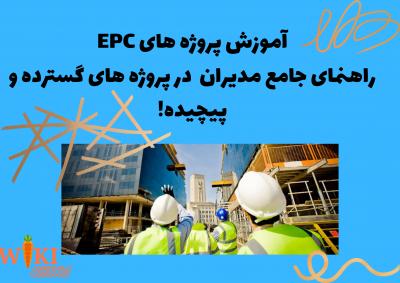 پروژه های EPCI
