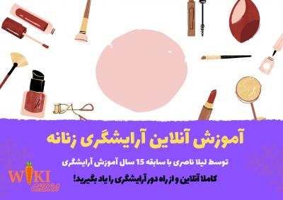 آموزش آنلاین آرایشگری زنانه