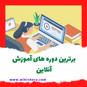 دوره آموزشی آنلاین