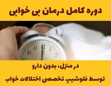 درمان بی خوابی در خانه